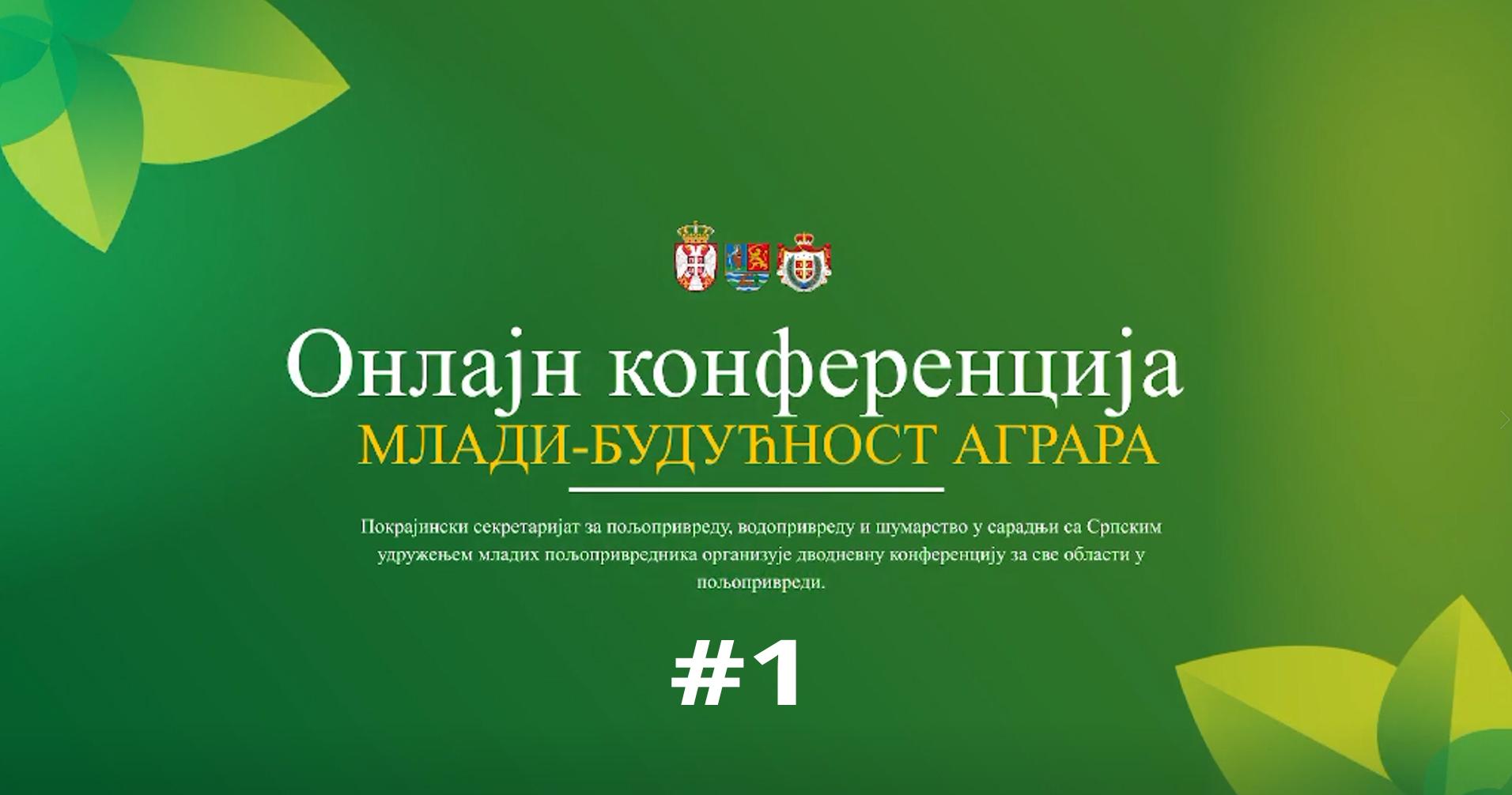 "#1 ONLINE KONFERENCIJA ""MLADI-BUDUĆNOST AGRARA"""
